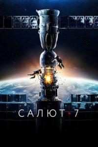 """Affiche du film """"Salyut-7"""""""
